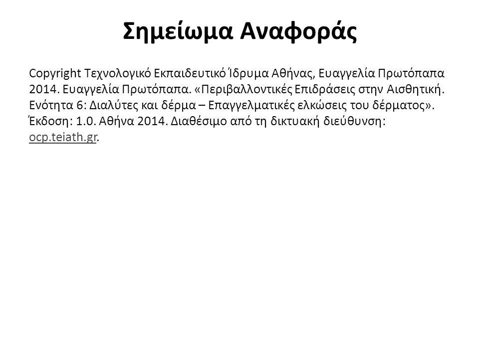 Σημείωμα Αναφοράς Copyright Τεχνολογικό Εκπαιδευτικό Ίδρυμα Αθήνας, Ευαγγελία Πρωτόπαπα 2014. Ευαγγελία Πρωτόπαπα. «Περιβαλλοντικές Επιδράσεις στην Αι