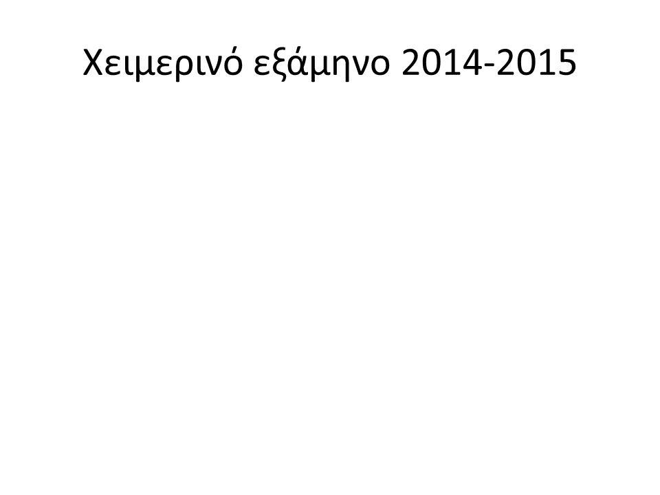 Χειμερινό εξάμηνο 2014-2015