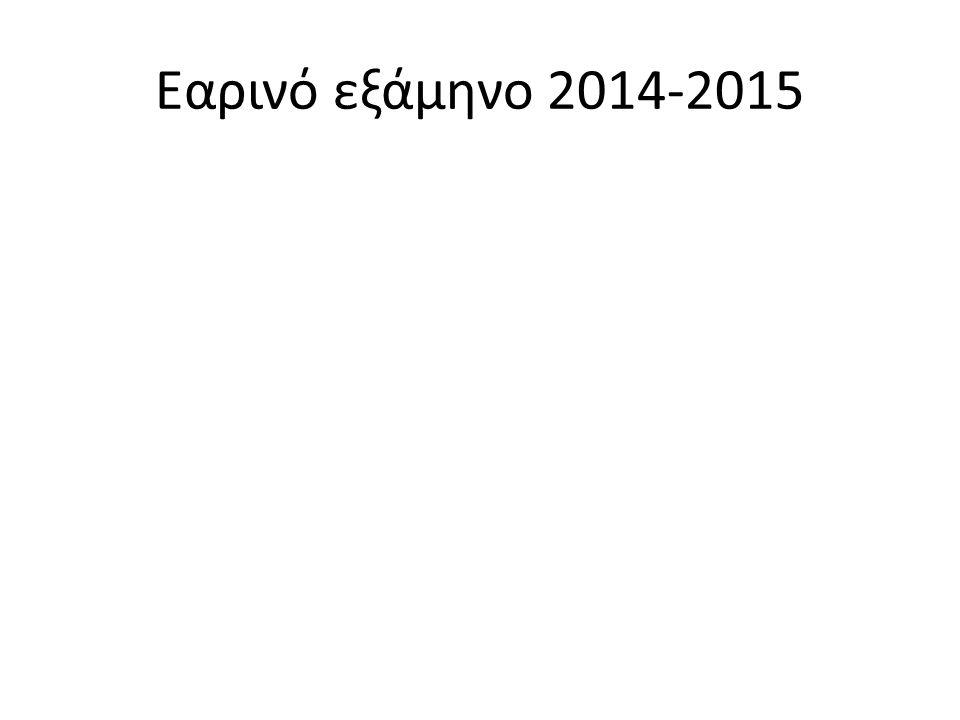 Εαρινό εξάμηνο 2014-2015