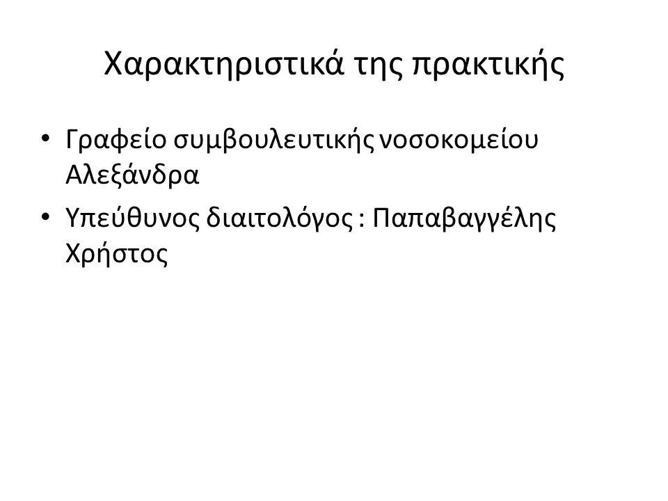 Χαρακτηριστικά της πρακτικής Γραφείο συμβουλευτικής νοσοκομείου Αλεξάνδρα Υπεύθυνος διαιτολόγος : Παπαβαγγέλης Χρήστος