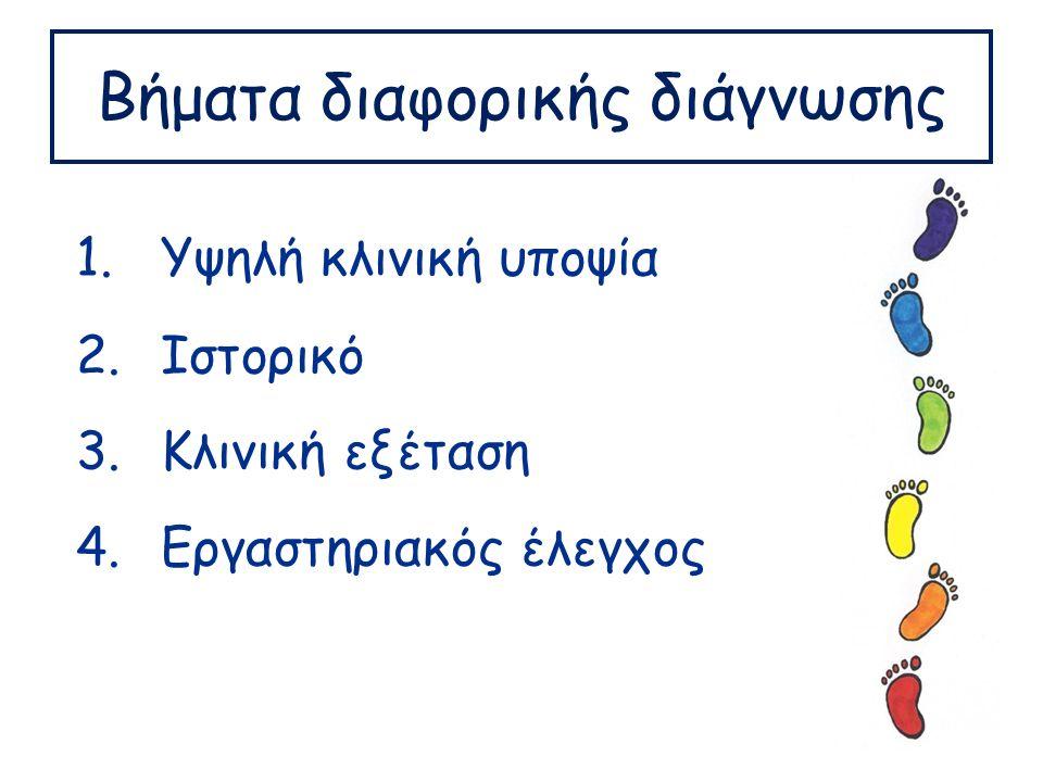 Βήματα διαφορικής διάγνωσης 1.Υψηλή κλινική υποψία 2.Ιστορικό 3.Κλινική εξέταση 4.Εργαστηριακός έλεγχος