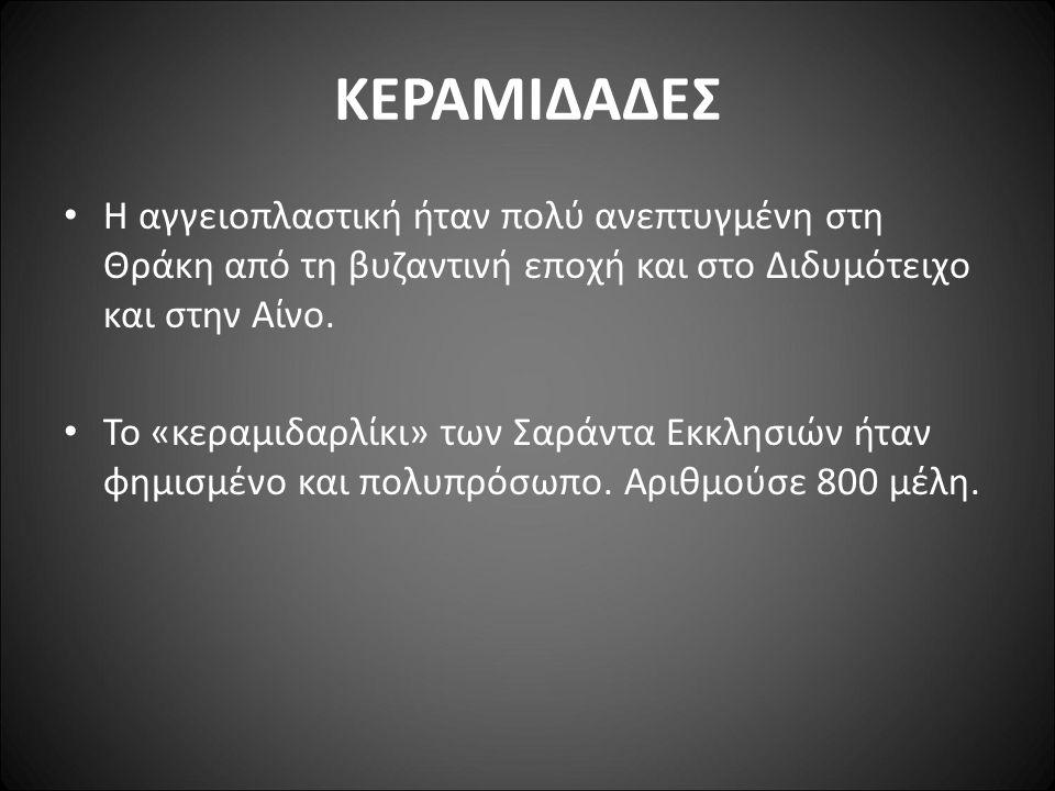 ΚΕΡΑΜΙΔΑΔΕΣ Η αγγειοπλαστική ήταν πολύ ανεπτυγμένη στη Θράκη από τη βυζαντινή εποχή και στο Διδυμότειχο και στην Αίνο.