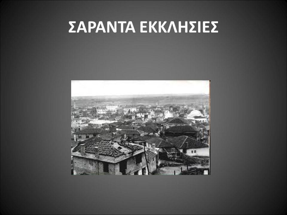 ΣΑΡΑΝΤΑ ΕΚΚΛΗΣΙΕΣ