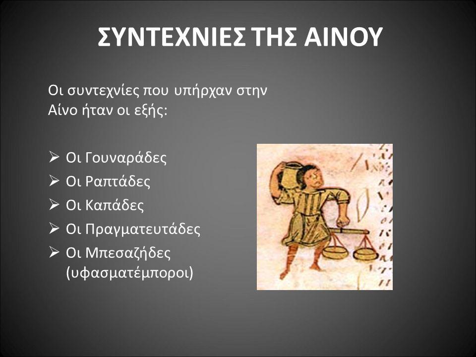 Κάποιες από τις συντεχνίες συνέβαλλαν στην ίδρυση ελληνικών εκκλησιών:  Η εκκλησία της Αγ.