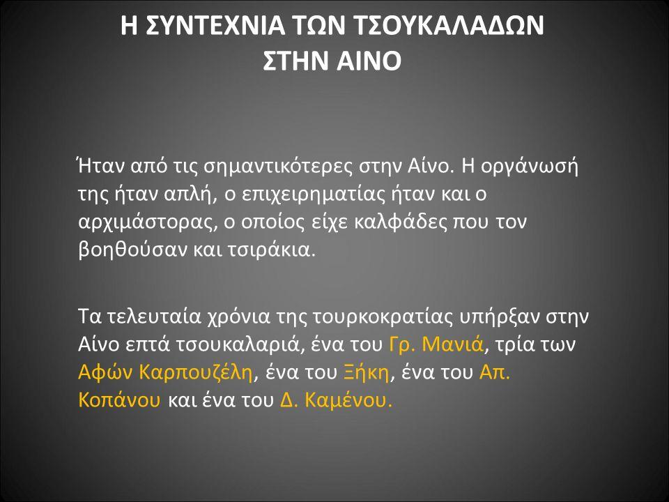 ΠΗΓΕΣ I.Χρήστος Ζαφείρης, « Μνήμης Οδοιπορία.Ανατολική Θράκη», εκδ.