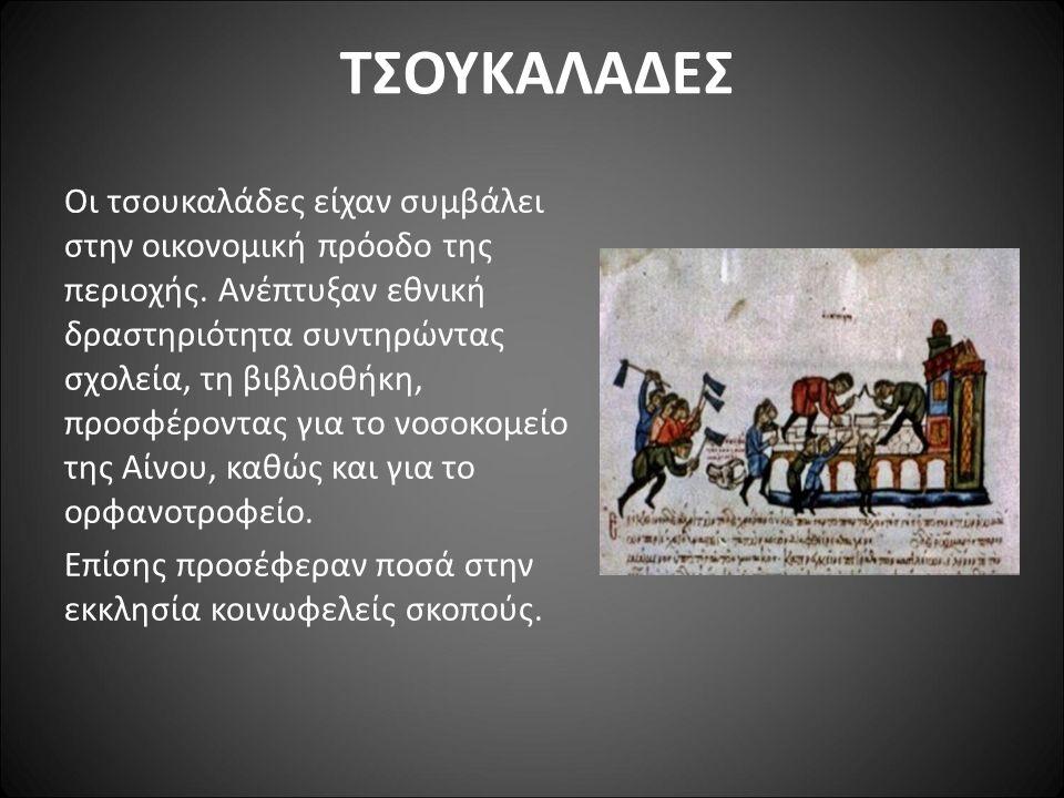 ΚΕΡΑΜΙΔΑΔΕΣ Οι κεραμιδάδες είχαν προστάτη τον Αγ.Σπυρίδωνα.Οι κεραμιδάδες της Θράκης ξεκινούσαν ιδίως από τις Σαράντα Εκκλησίες, τη Μάδυτο και το Σκοπό να κάνουν κεραμίδια και τούβλα στην περιφέρεια τους αλλά και σε μακρινά μέρη όπως τη Βουλγαρία και τη Βλαχία.