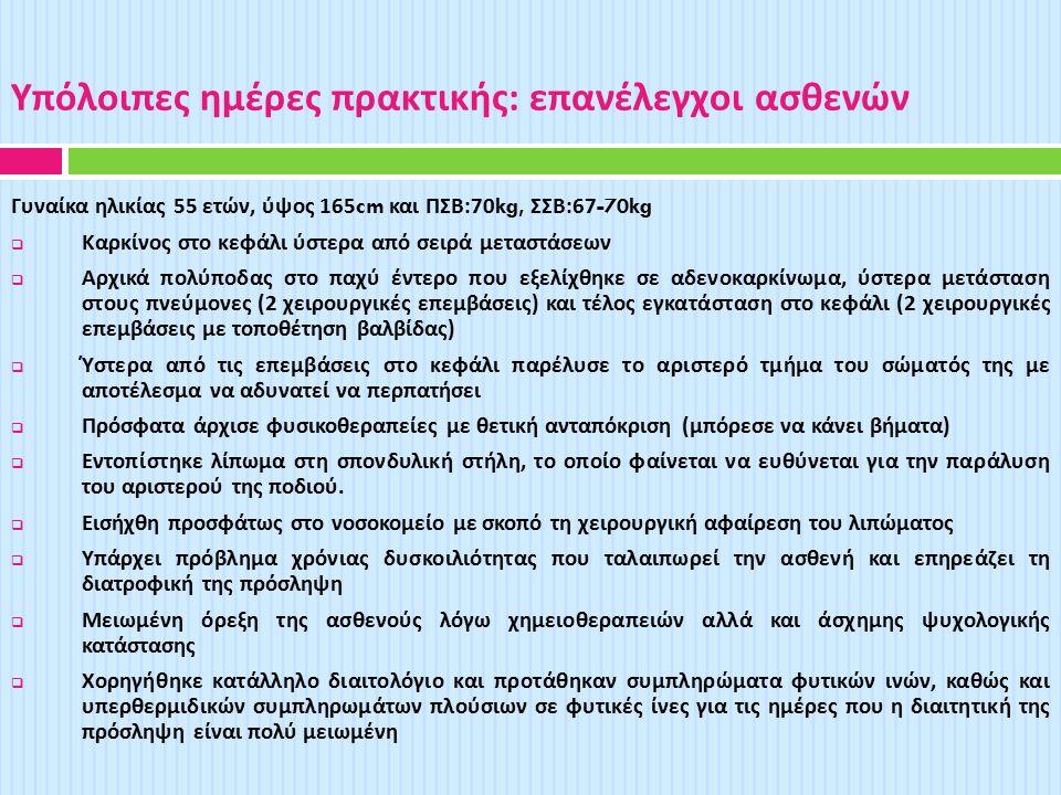 Υπόλοιπες ημέρες πρακτικής : επανέλεγχοι ασθενών Γυναίκα ηλικίας 55 ετών, ύψος 165cm και ΠΣΒ :70kg, ΣΣΒ :67-70kg  Καρκίνος στο κεφάλι ύστερα από σειρ