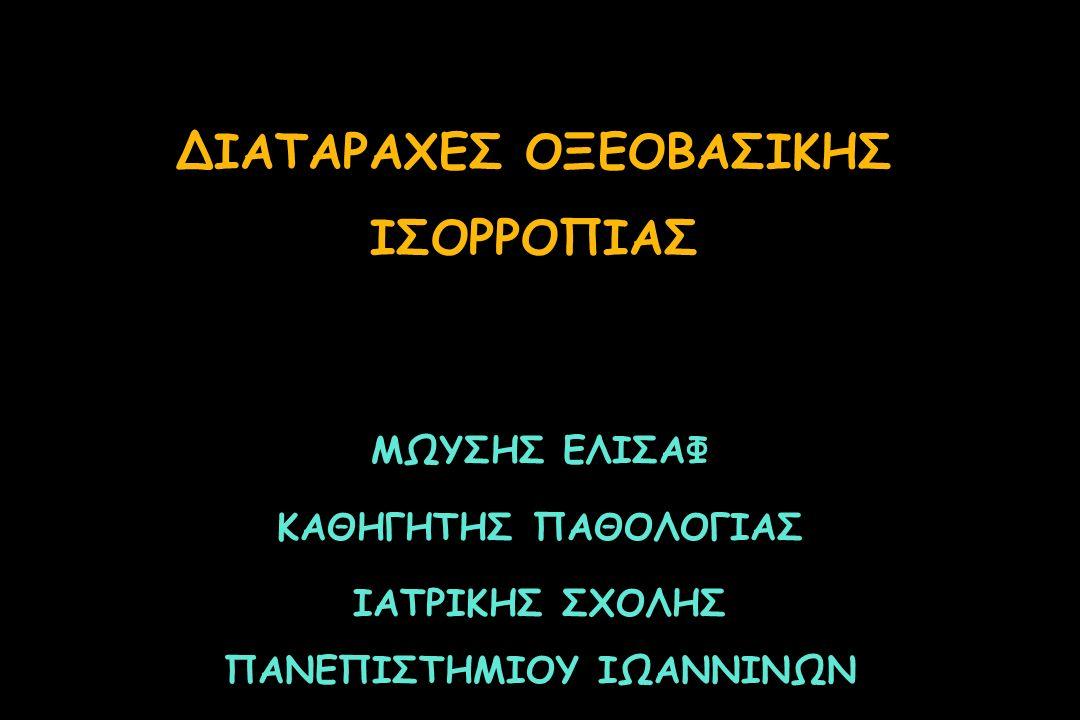 ΑΝΤΙΡΡΟΠΗΣΗ ΜΕΤΑΒΟΛΙΚΗΣ ΟΞΕΩΣΗΣ  ΕΞΩΚΥΤΤΑΡΙΑ ΡΥΘΜΙΣΤΙΚΑ ΣΥΣΤΗΜΑΤΑ HCO 3 - + H + H 2 CO 3 CO 2 +H 2 O  ΕΝΔΟΚΥΤΤΑΡΙΚΑ ΡΥΘΜΙΣΤΙΚΑ ΣΥΣΤΗΜΑΤΑ Η + + Pr - HPr - ΕΙΣΟΔΟΣ Η + ΕΞΟΔΟΣ Κ + Κ + ΟΡΟΥ  ΥΠΕΡΑΕΡΙΣΜΟΣ pHΔΙΕΓΕΡΣΗ ΧΗΜΕΙΟΫΠΟΔΟΧΕΩΝ ΥΠΕΡΑΕΡΙΣΜΟΣPCO 2  ΑΥΞΗΣΗ ΤΗΣ ΝΕΦΡΙΚΗΣ ΑΠΕΚΚΡΙΣΗΣ Η +