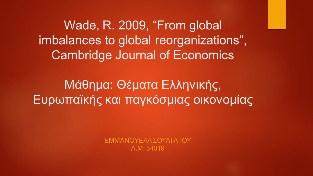 "Wade, R. 2009, ""From global imbalances to global reorganizations"", Cambridge Journal of Economics Μάθημα: Θέματα Ελληνικής, Ευρωπαϊκής και παγκόσμιας"