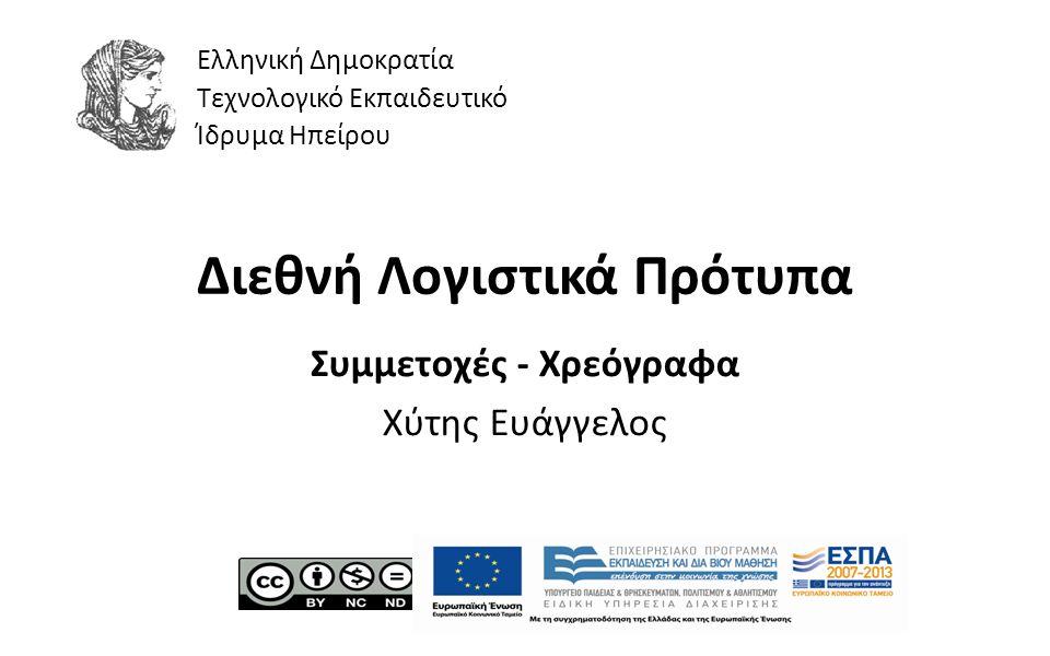 1 Διεθνή Λογιστικά Πρότυπα Συμμετοχές - Χρεόγραφα Χύτης Ευάγγελος Ελληνική Δημοκρατία Τεχνολογικό Εκπαιδευτικό Ίδρυμα Ηπείρου
