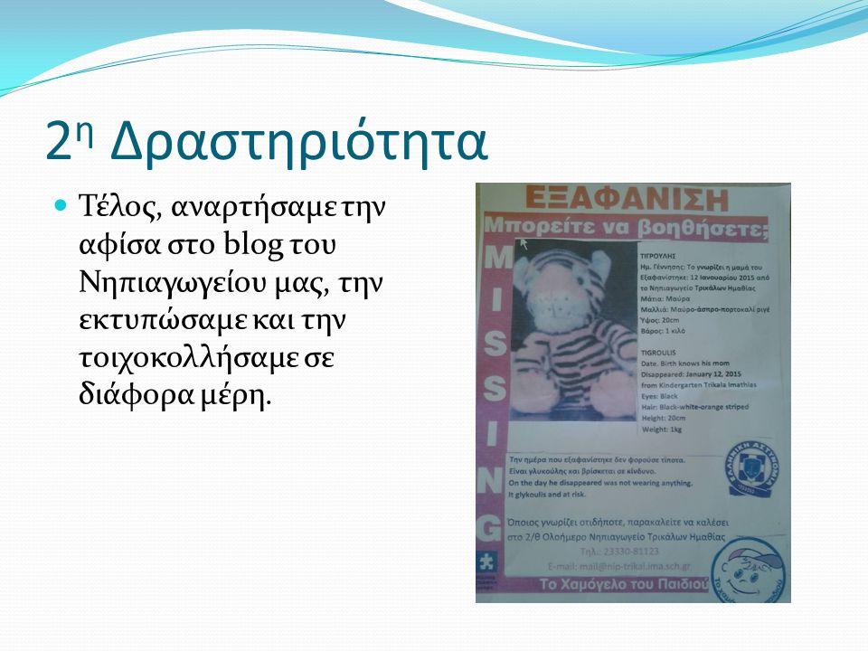 2 η Δραστηριότητα Τέλος, αναρτήσαμε την αφίσα στο blog του Νηπιαγωγείου μας, την εκτυπώσαμε και την τοιχοκολλήσαμε σε διάφορα μέρη.