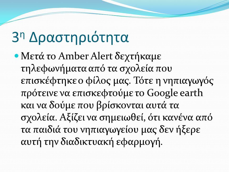 3 η Δραστηριότητα Μετά το Amber Alert δεχτήκαμε τηλεφωνήματα από τα σχολεία που επισκέφτηκε ο φίλος μας.