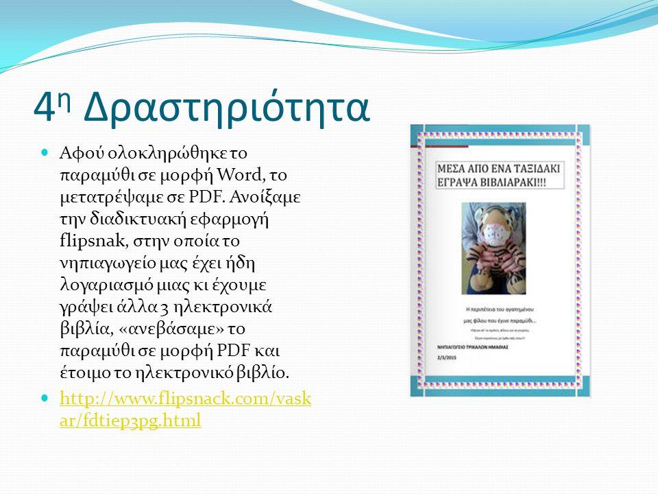 4 η Δραστηριότητα Αφού ολοκληρώθηκε το παραμύθι σε μορφή Word, το μετατρέψαμε σε PDF.