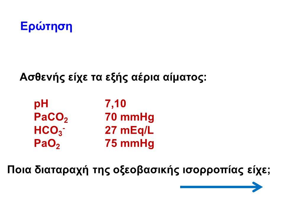 Ερώτηση Ασθενής είχε τα εξής αέρια αίματος: pH7,10 PaCO 2 70 mmHg HCO 3 - 27 mEq/L PaO 2 75 mmHg Ποια διαταραχή της οξεοβασικής ισορροπίας είχε;