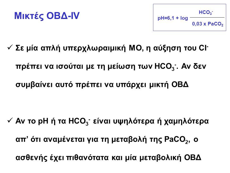 Σε μία απλή υπερχλωραιμική ΜΟ, η αύξηση του CI - πρέπει να ισούται με τη μείωση των HCO 3 -. Αν δεν συμβαίνει αυτό πρέπει να υπάρχει μικτή ΟΒΔ Αν το p