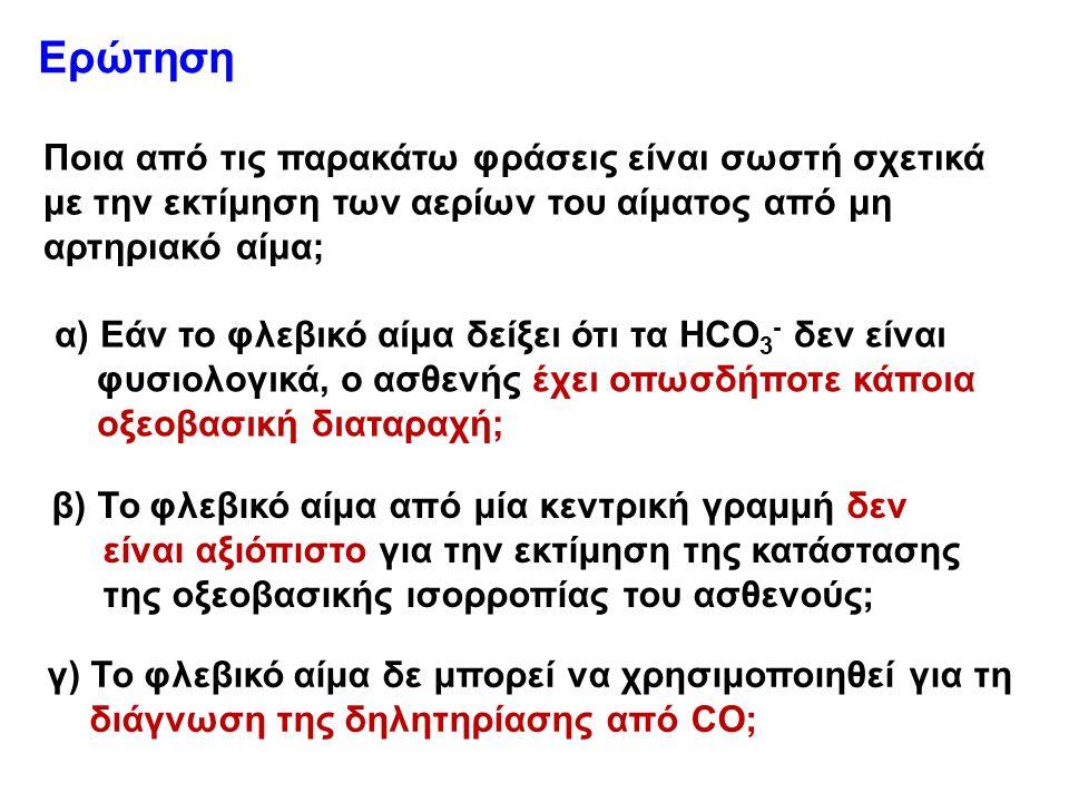 Ερώτηση γ) Το φλεβικό αίμα δε μπορεί να χρησιμοποιηθεί για τη διάγνωση της δηλητηρίασης από CO; Ποια από τις παρακάτω φράσεις είναι σωστή σχετικά με τ