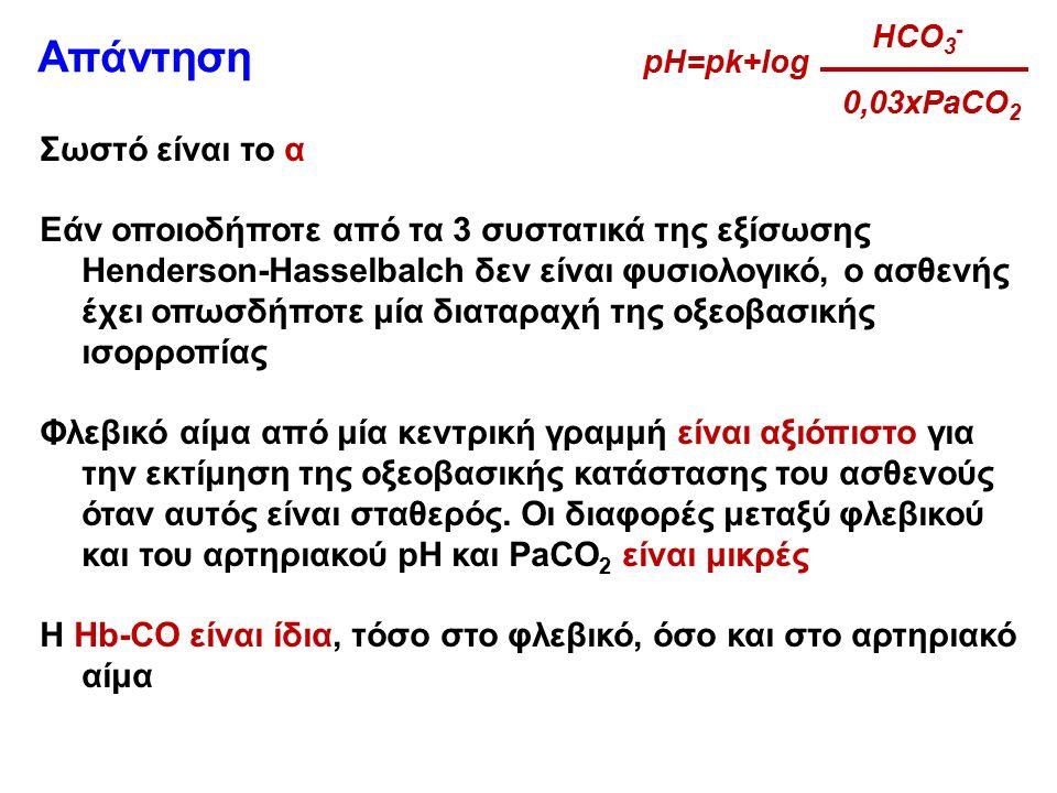 Απάντηση Σωστό είναι το α Εάν οποιοδήποτε από τα 3 συστατικά της εξίσωσης Henderson-Hasselbalch δεν είναι φυσιολογικό, ο ασθενής έχει οπωσδήποτε μία δ