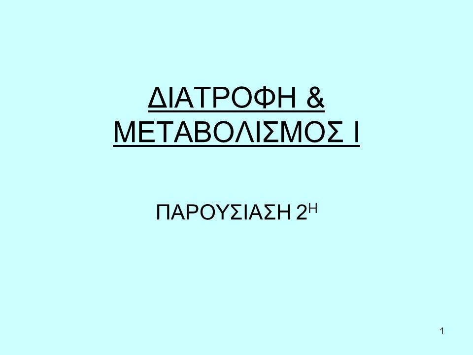 1 ΔΙΑΤΡΟΦΗ & ΜΕΤΑΒΟΛΙΣΜΟΣ Ι ΠΑΡΟΥΣΙΑΣΗ 2 Η