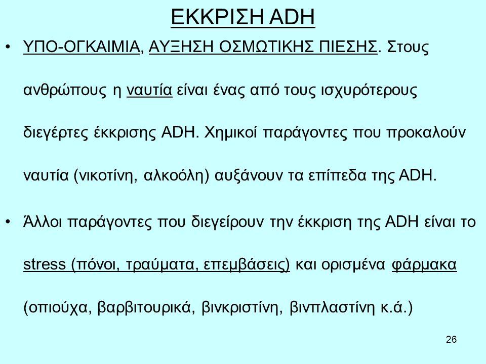 26 ΕΚΚΡΙΣΗ ADH ΥΠΟ-ΟΓΚΑΙΜΙΑ, ΑΥΞΗΣΗ ΟΣΜΩΤΙΚΗΣ ΠΙΕΣΗΣ.