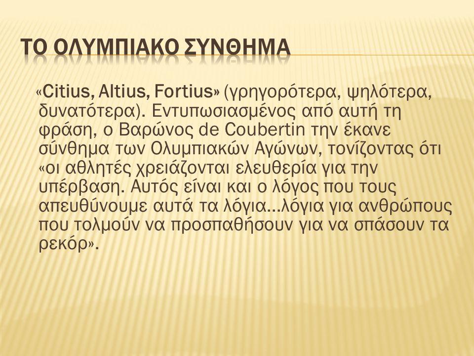 «Citius, Altius, Fortius» (γρηγορότερα, ψηλότερα, δυνατότερα).