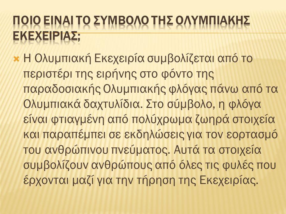  Η Ολυμπιακή Εκεχειρία συμβολίζεται από το περιστέρι της ειρήνης στο φόντο της παραδοσιακής Ολυμπιακής φλόγας πάνω από τα Ολυμπιακά δαχτυλίδια.