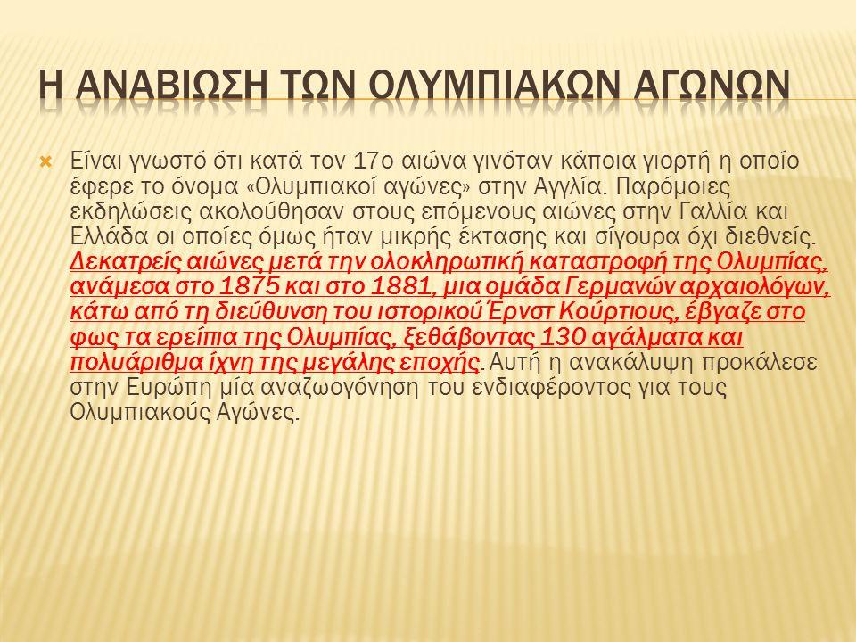  Ο Έλληνας εθνικός ποιητής, Κωστής Παλαμάς, συνέθεσε το ποίημα «Αρχαίο πνεύμα αθάνατο», το οποίο μελλοποίησε ο Σπύρος Σαμαράς για την πρώτη ολυμπιάδα, όπου τραγουδήθηκε ως ο επίσημος Ολυμπιακός Ύμνος κατά την εναρκτήρια τελετή.