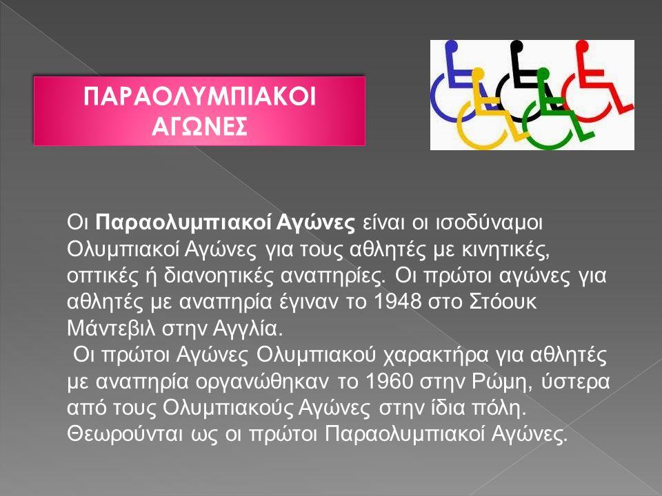 ΠΑΡΑΟΛΥΜΠΙΑΚΟΙ ΑΓΩΝΕΣ Οι Παραολυμπιακοί Αγώνες είναι οι ισοδύναμοι Ολυμπιακοί Αγώνες για τους αθλητές με κινητικές, οπτικές ή διανοητικές αναπηρίες.