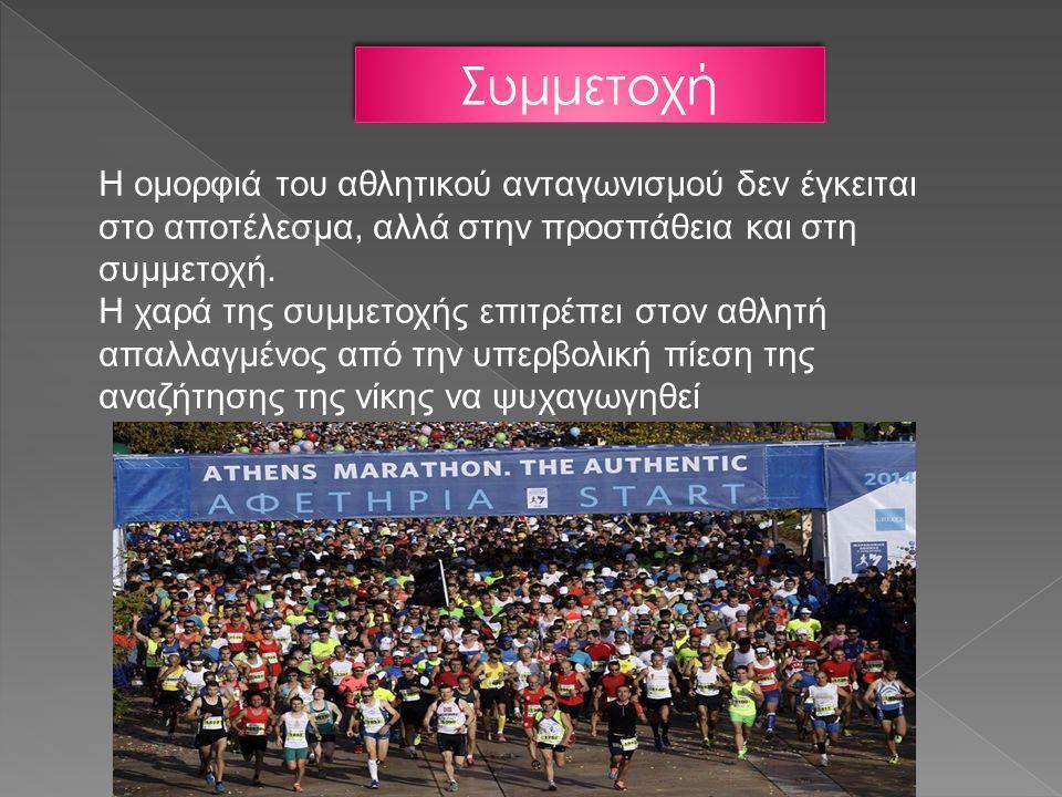 Συμμετοχή Η ομορφιά του αθλητικού ανταγωνισμού δεν έγκειται στο αποτέλεσμα, αλλά στην προσπάθεια και στη συμμετοχή.