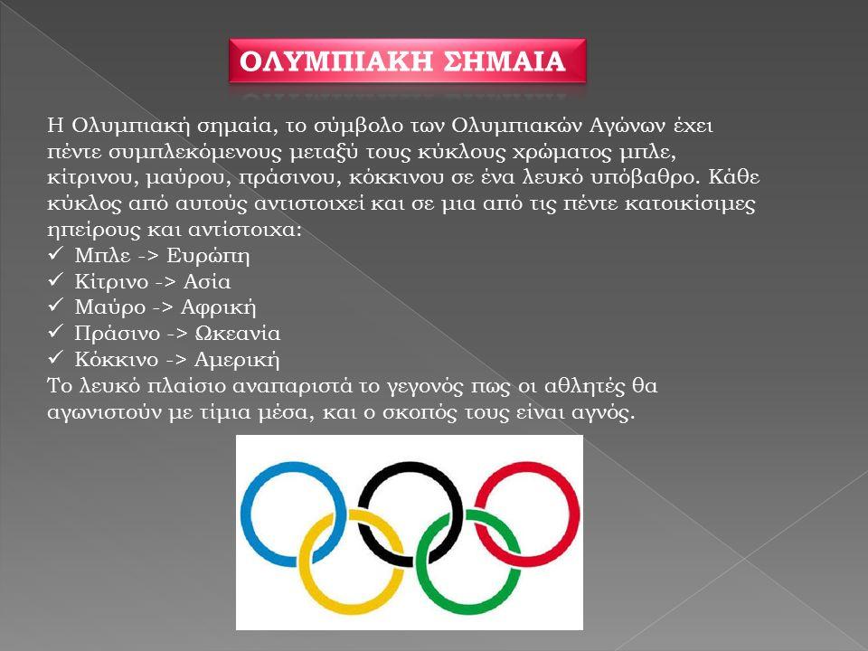 H Ολυμπιακή σημαία, το σύμβολο των Ολυμπιακών Αγώνων έχει πέντε συμπλεκόμενους μεταξύ τους κύκλους χρώματος μπλε, κίτρινου, μαύρου, πράσινου, κόκκινου σε ένα λευκό υπόβαθρο.