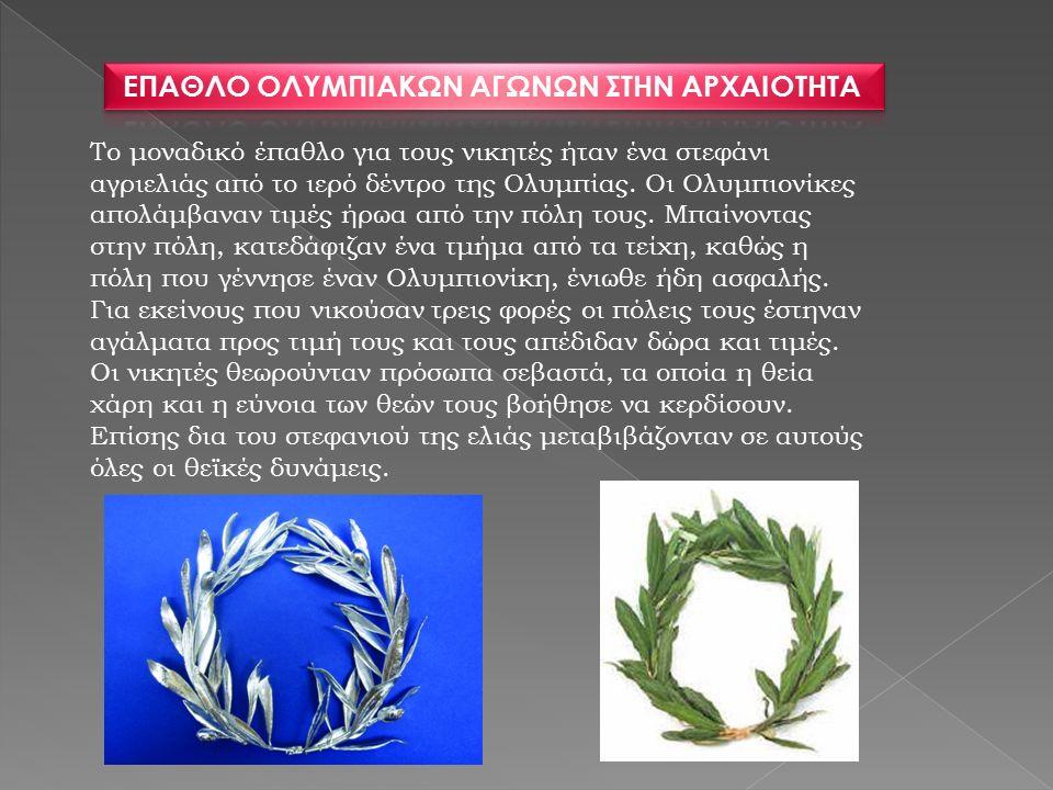 Το μοναδικό έπαθλο για τους νικητές ήταν ένα στεφάνι αγριελιάς από το ιερό δέντρο της Ολυμπίας.