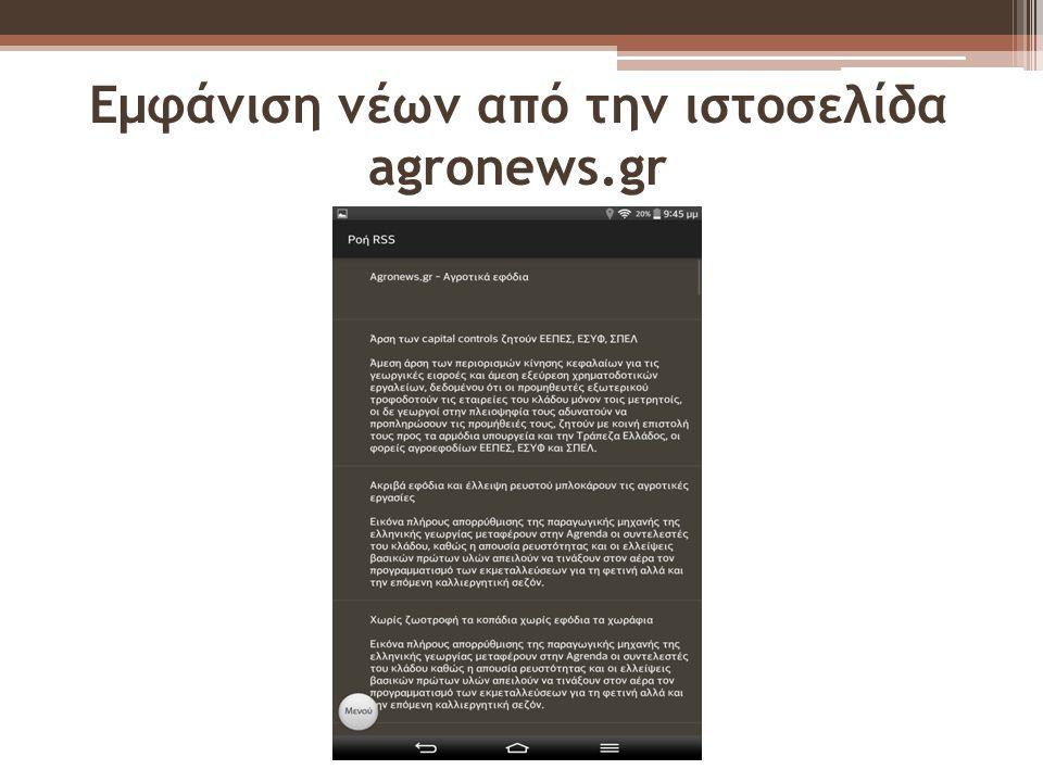 Εμφάνιση νέων από την ιστοσελίδα agronews.gr