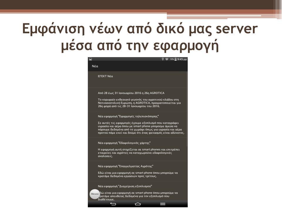 Εμφάνιση νέων από δικό μας server μέσα από την εφαρμογή