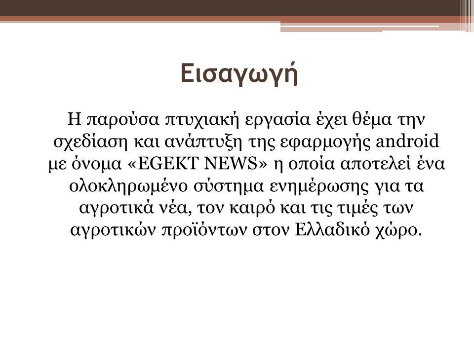 Σκοπός Σκοπός της εφαρμογής EGEKT NEWS είναι, να αποτελέσει ένα ολοκληρωμένο εργαλείο ενημέρωσης για τους αγρότες, παρέχοντας έγκυρες και ανανεωμένες πληροφορίες.
