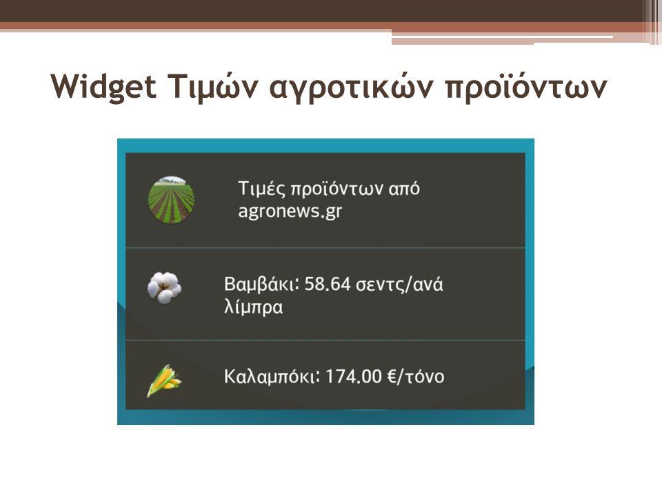 Widget Τιμών αγροτικών προϊόντων