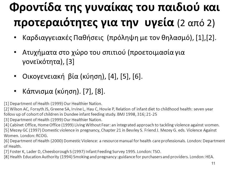 Φροντίδα της γυναίκας του παιδιού και προτεραιότητες για την υγεία (2 από 2) Καρδιαγγειακές Παθήσεις (πρόληψη με τον θηλασμό), [1],[2].