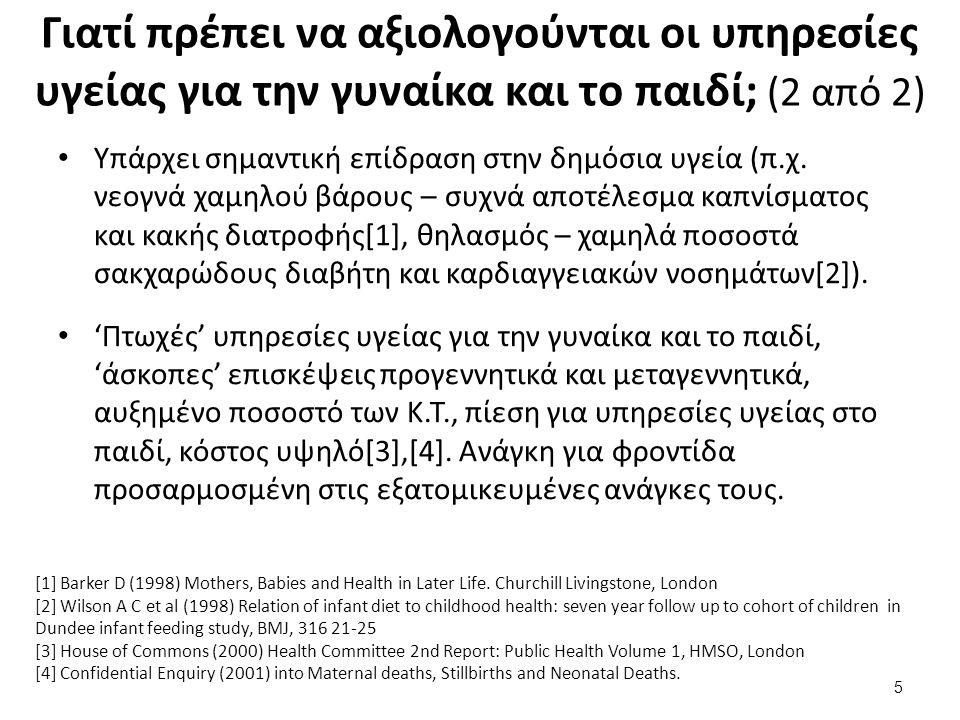Γιατί πρέπει να αξιολογούνται οι υπηρεσίες υγείας για την γυναίκα και το παιδί; (2 από 2) Υπάρχει σημαντική επίδραση στην δημόσια υγεία (π.χ.