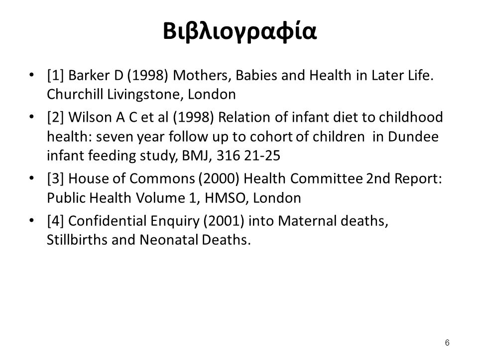Βιβλιογραφία [1] Barker D (1998) Mothers, Babies and Health in Later Life.