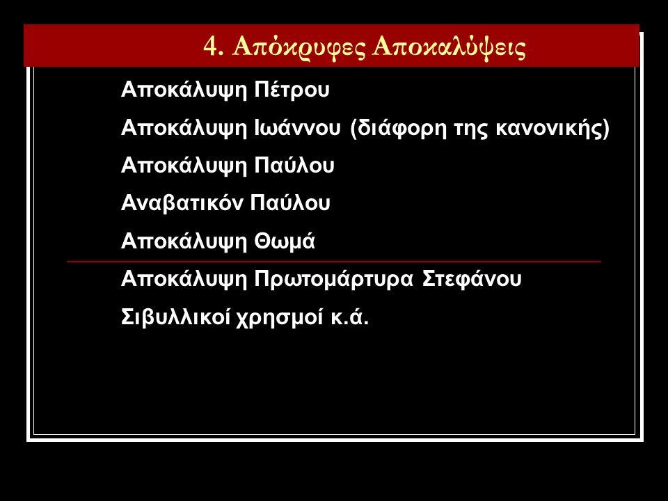 4. Απόκρυφες Αποκαλύψεις Αποκάλυψη Πέτρου Αποκάλυψη Ιωάννου (διάφορη της κανονικής) Αποκάλυψη Παύλου Αναβατικόν Παύλου Αποκάλυψη Θωμά Αποκάλυψη Πρωτομ