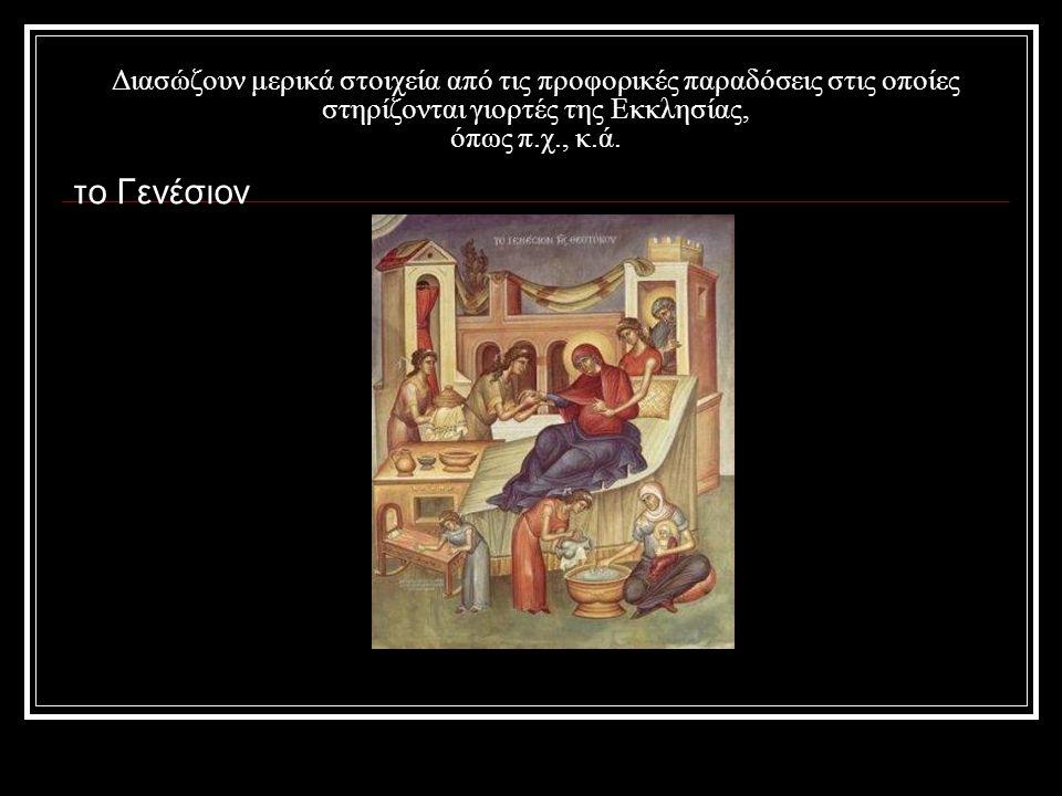 Διασώζουν μερικά στοιχεία από τις προφορικές παραδόσεις στις οποίες στηρίζονται γιορτές της Εκκλησίας, όπως π.χ., κ.ά. το Γενέσιον