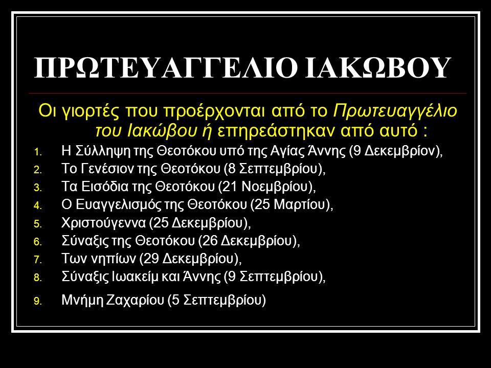 ΠΡΩΤΕΥΑΓΓΕΛΙΟ ΙΑΚΩΒΟΥ Οι γιορτές που προέρχονται από το Πρωτευαγγέλιο του Ιακώβου ή επηρεάστηκαν από αυτό : 1. Η Σύλληψη της Θεοτόκου υπό της Αγίας Άν