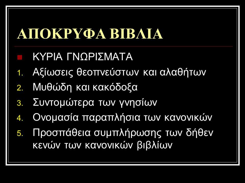 ΑΠΟΚΡΥΦΑ ΒΙΒΛΙΑ ΚΥΡΙΑ ΓΝΩΡΙΣΜΑΤΑ 1. Αξίωσεις θεοπνεύστων και αλαθήτων 2.