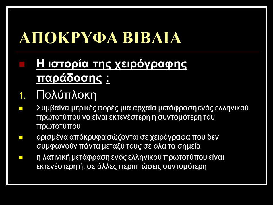 ΑΠΟΚΡΥΦΑ ΒΙΒΛΙΑ Η ιστορία της χειρόγραφης παράδοσης : 1. Πολύπλοκη Συμβαίνει μερικές φορές μια αρχαία μετάφραση ενός ελληνικού πρωτοτύπου να είναι εκτ