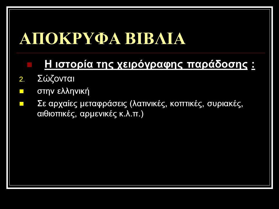 ΑΠΟΚΡΥΦΑ ΒΙΒΛΙΑ Η ιστορία της χειρόγραφης παράδοσης : 2. Σώζονται στην ελληνική Σε αρχαίες μεταφράσεις (λατινικές, κοπτικές, συριακές, αιθιοπικές, αρμ