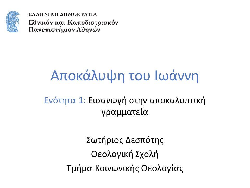 42 Εισαγωγή στην αποκαλυπτική γραμματεία Σημείωμα Αναφοράς Copyright Εθνικόν και Καποδιστριακόν Πανεπιστήμιον Αθηνών, Σωτήριος Δεσπότης.