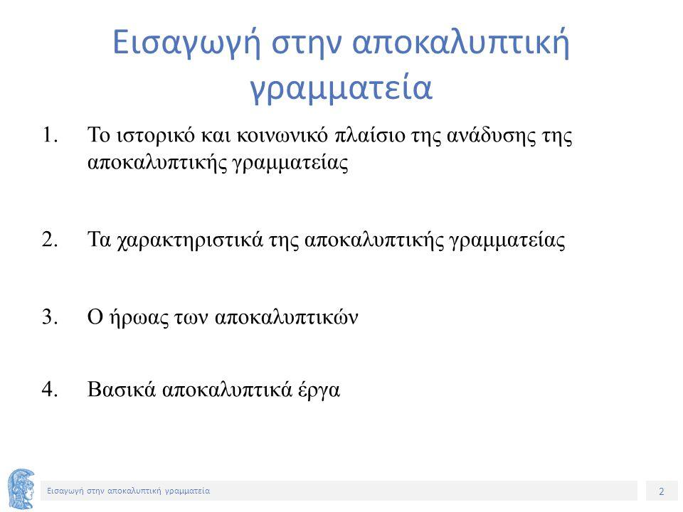 3 Εισαγωγή στην αποκαλυπτική γραμματεία 1.Το ιστορικό και κοινωνικό πλαίσιο της ανάδυσης της αποκαλυπτικής γραμματεία ς Παρακμή βαβυλωνιακής αυτοκρατορίας Θάνατος Ναβουχοδονόσορα (562 π.Χ.) Ναβονίδης (555 π.Χ.) Βαλτάσαρ (552 -543 π.Χ.) (Δαν.