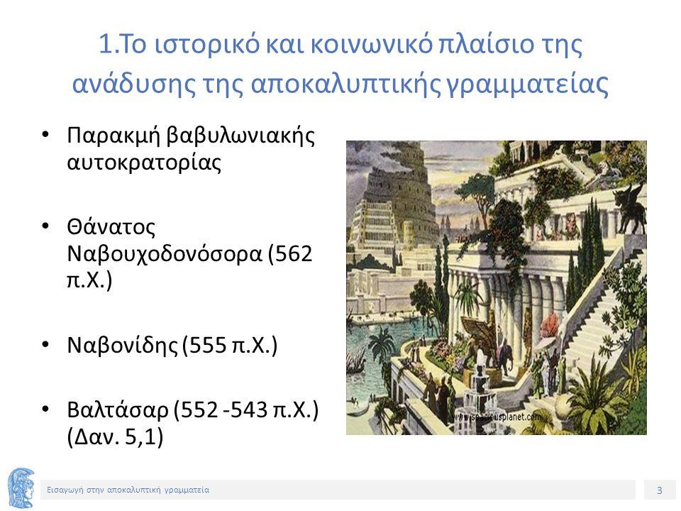14 Εισαγωγή στην αποκαλυπτική γραμματεία Κριτική στο Ιερατείο – θρησκευτικές ζυμώσεις (5 από 5) Μαλαχίας Θυσίες που προσβάλλουν τον Γιαχβέ (1,6-14) Οι Ιερείς δεν υπακούν στους κανόνες της Υπηρεσίας τους (2,1-9) Παράνομοι γάμοι και διαζύγια (2,10-6) Καθαρισμός Λευιτών (3,3) Αμοιβή των πιστών (3,13-21) Ερχομός του Ηλία (3,23)