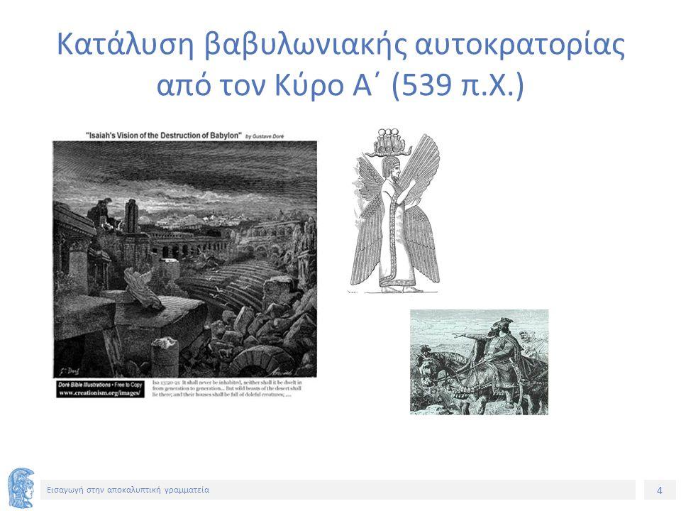 5 Εισαγωγή στην αποκαλυπτική γραμματεία Διάταγμα του Κύρου για επαναπατρισμό των Ιουδαίων στη Παλαιστίνη (537 π.Χ.) Άδεια για την ανέγερση του Ναού