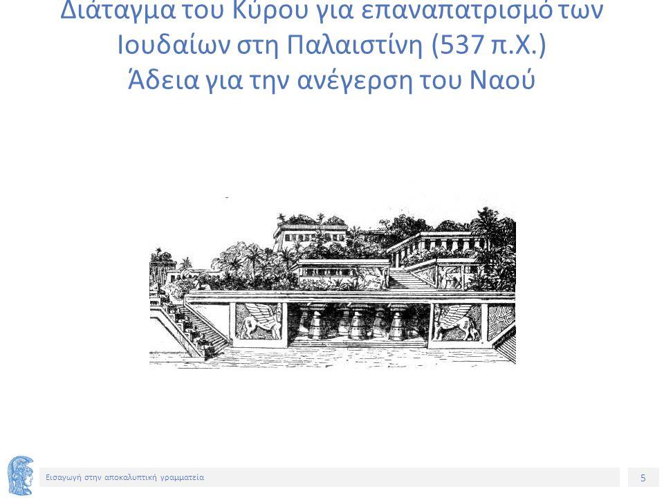 6 Εισαγωγή στην αποκαλυπτική γραμματεία Εποχή του δεύτερου Ναού (537 π.Χ.