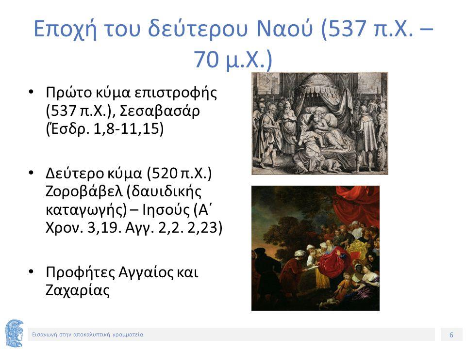 7 Εισαγωγή στην αποκαλυπτική γραμματεία Ανέγερση του Ναού (515 π.Χ.) Αποκλεισμός Σαμαρειτών (Έσδρ.