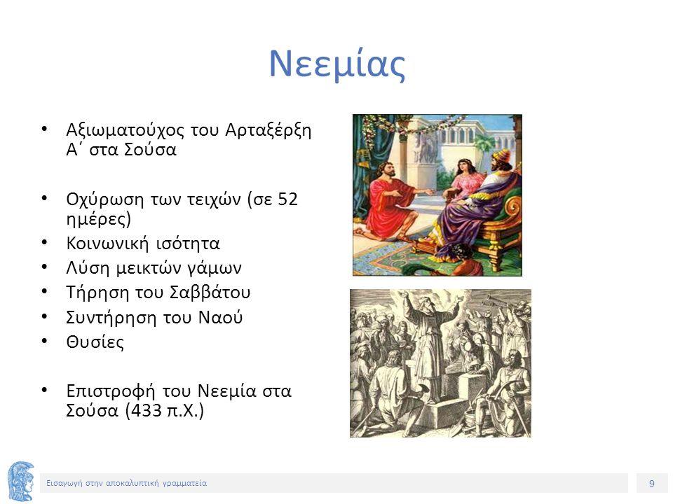 10 Εισαγωγή στην αποκαλυπτική γραμματεία Κριτική στο Ιερατείο – θρησκευτικές ζυμώσεις (1 από 5) Ο Νεεμίας ξαναγυρνά στην Ιερουσαλήμ Το Σάββατο δεν τηρείται (Νεεμ.13,15) Ο Ναός δεν εφοδιάζεται σωστά Οι Λευίτες εργάζονται στους αγρούς (Νεεμ.13,10-11) Χώροι του Ναού σε εμπόρους (Νεεμ.13,4-9) Μεικτοί γάμοι μελών Ιερατείου (Νεεμ.13,28) Τιμωρία και εκδίωξη μελών του Ιερατείου